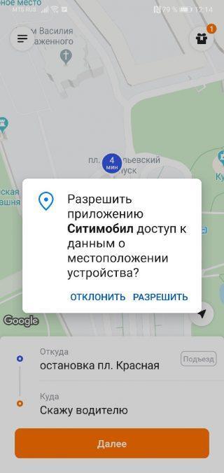 ситимобил водителя apk