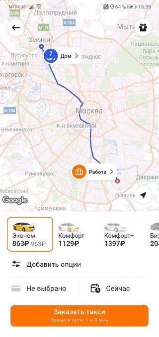 Заказ такси Ситимобил