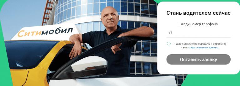 Водитель в Ситимобил