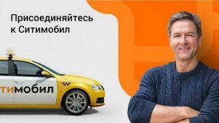 аренда авто в волгограде ситимобил