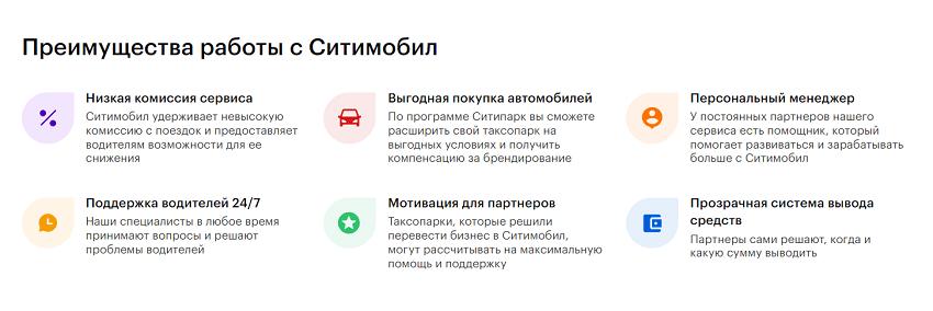 Плюсы для партнёров Ситимобил