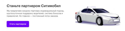 Партнёр Ситимобил